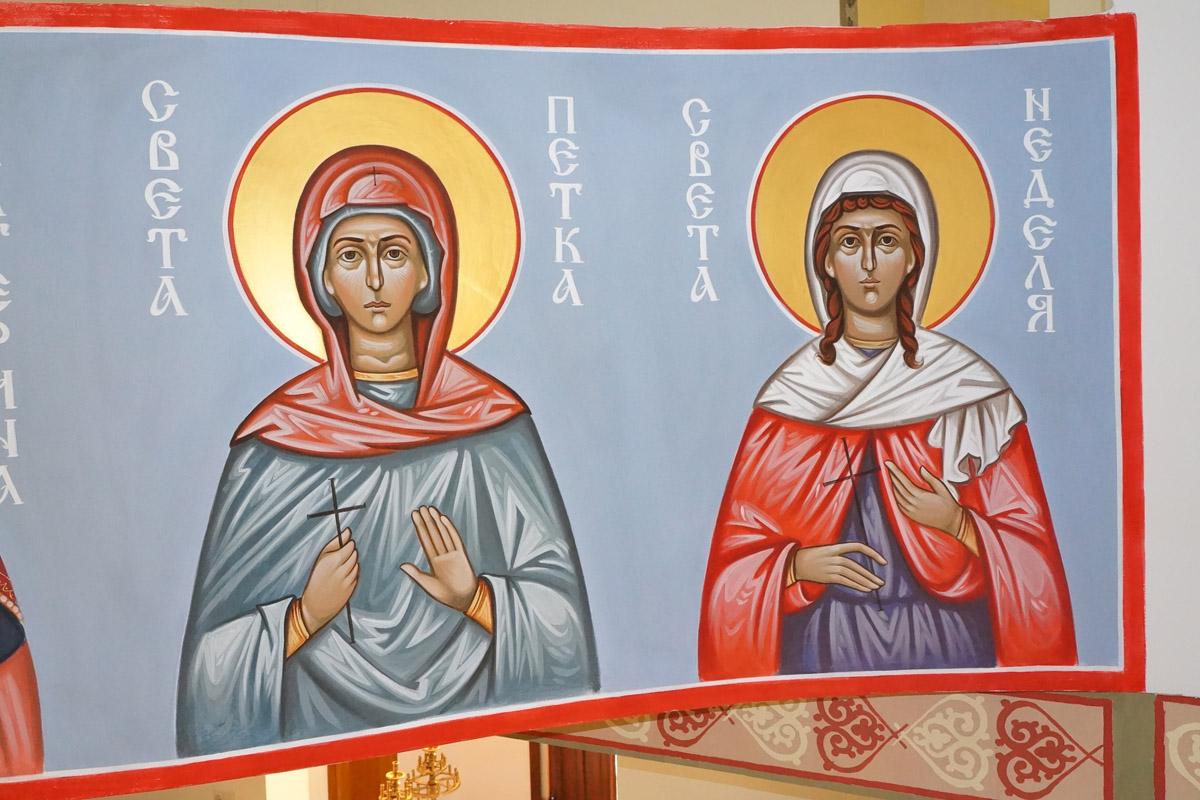 Св. Петка и Св. Неделя