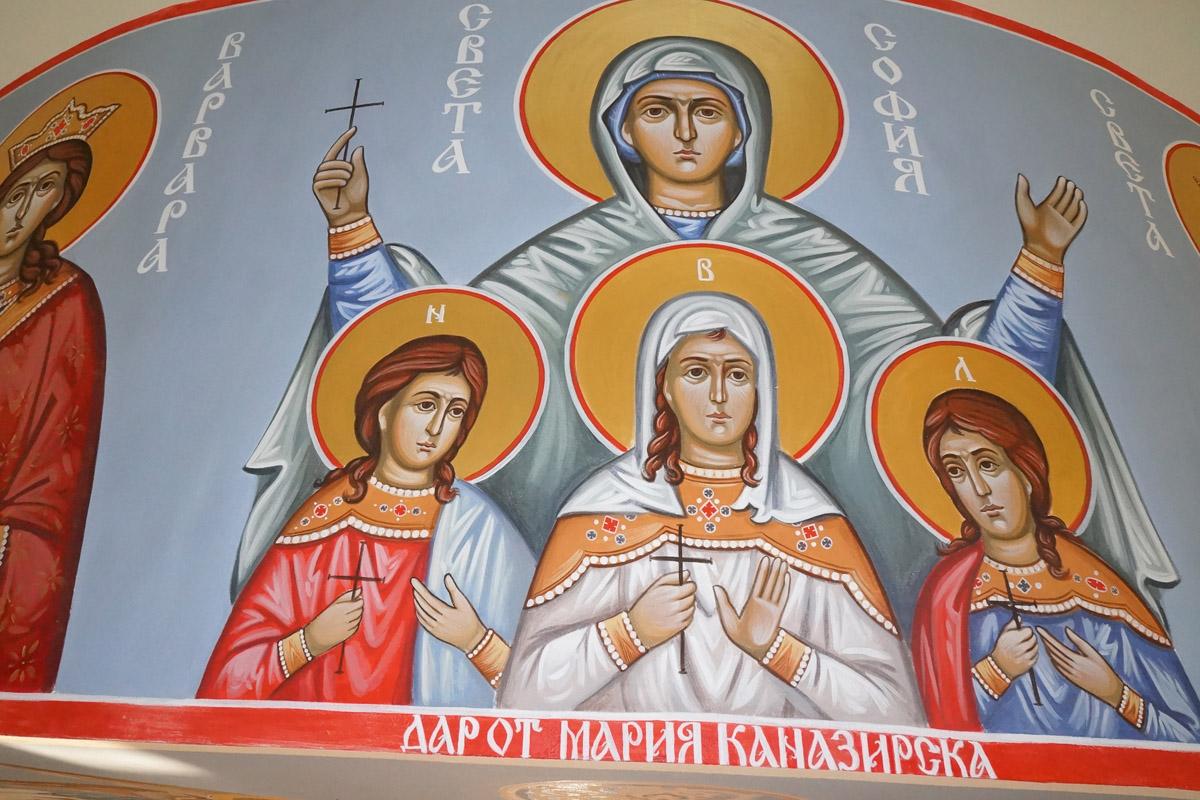 Света София – Вяра, Надежда, Любов