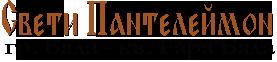 Свети Пантелеймон - гара Бяла
